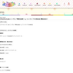 ナナランド 4thシングル『開花宣言!』ミニライブ&特典会 9/29