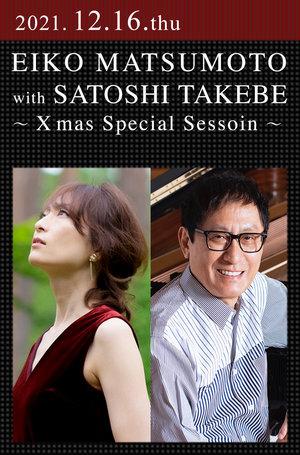 松本英子 with 武部聡志 〜Xmas Special Session〜[2nd.show]