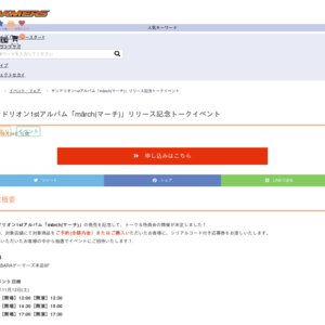 〈中止〉サンドリオン1stアルバム「märch(マーチ)」リリース記念トークイベント 1回目