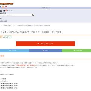 〈中止〉サンドリオン1stアルバム「märch(マーチ)」リリース記念トークイベント 2回目