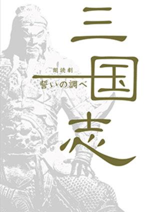 全国5大都市ツアー朗読劇「三国志」〜誓いの調べ〜大阪公演【夜の部】