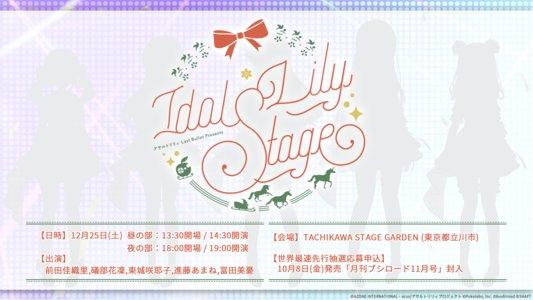 アサルトリリィ Last Bullet Presents Idol Lily Stage 夜の部