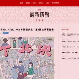 THEラブ人間決起集会「下北沢にて'21」