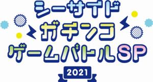 シーサイドガチンコゲームバトルSP 2021