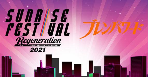 サンライズフェスティバル2021リ・ジェネーション「ブレンパワード」
