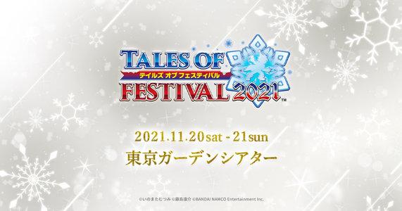 テイルズ オブ フェスティバル2021 1日目