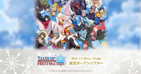 テイルズ オブ フェスティバル2021 2日目