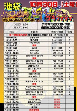 池袋グラフィティ〜ハロウィンTIME〜 2021.10.30