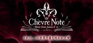 音楽朗読劇 READING HIGH第8回公演『Chèvre Note~Story From Janne dArc~(シェーヴルノート)』12月25日 夜の部