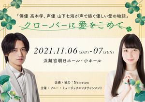 朗読劇「クローバーに愛をこめて」11/6 18:00