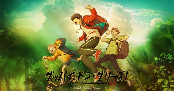 第34回東京国際映画祭 映画「グッバイ、ドン・グリーズ!」完成披露イベント