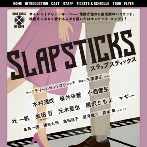 KERA CROSS 第四弾『SLAPSTICKS』大阪 1/9 マチネ