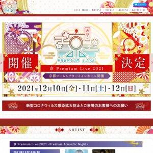 京 Premium Live 2021 ④