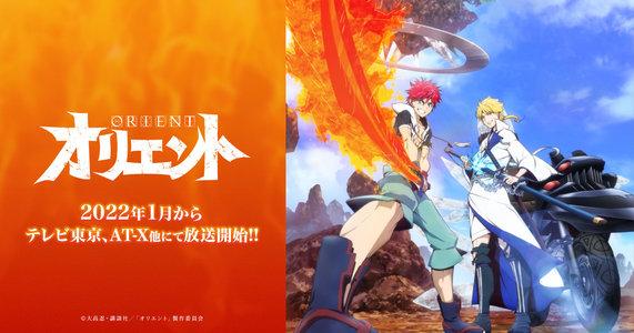 先行上映イベント TVアニメ「オリエント」出陣式【夜の部】