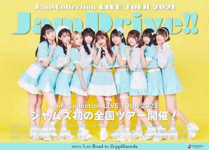 -2022.3.20 Road to ZeppHaneda- JamsCollection全国ツアー2021 『ジャムドライブ!!』-沖縄-