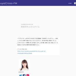 渋谷 DE もっさんタイム(2021/10/07)