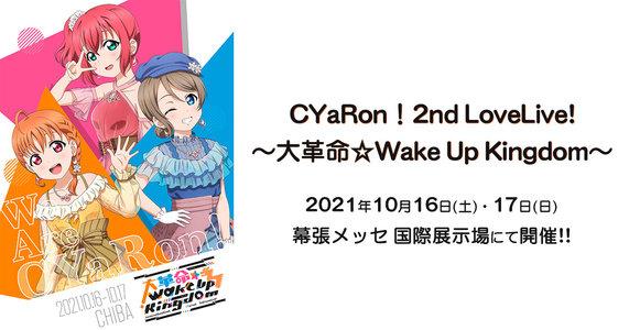 【有料生配信】ラブライブ!サンシャイン!! CYaRon!2nd LoveLive! ~大革命☆Wake Up Kingdom~ Day1