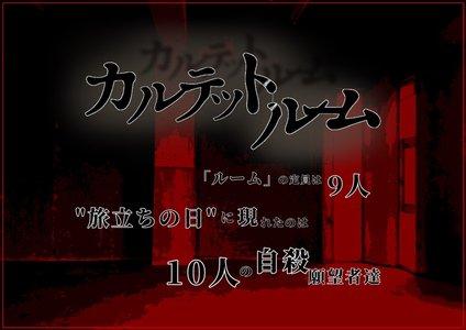 クリエイティブユニット 【ソフトボイルド】 『カルテットルーム』10月20日(水)15:00