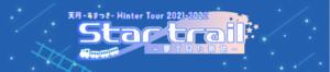 天月-あまつき- Winter Tour 2021-2022 『Star trail〜夢で見た景色〜』