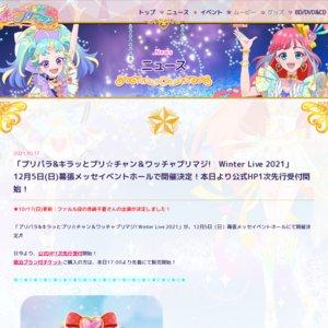 プリパラ&キラッとプリ☆チャン&ワッチャプリマジ! Winter Live 2021 昼の部