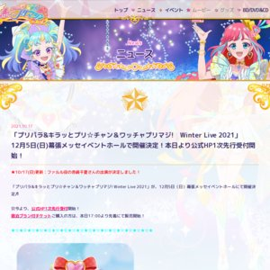 プリパラ&キラッとプリ☆チャン&ワッチャプリマジ! Winter Live 2021 夜の部