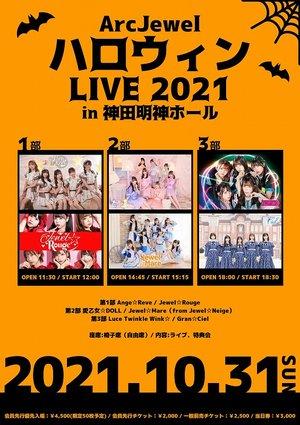 【10/31】ArcJewel ハロウィンLIVE 2021 in 神田明神ホール 第1部