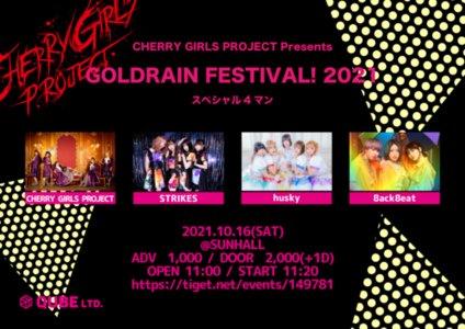 CHERRY GIRLS PROJECT Presents GOLDRAIN FESTIVAL! 2021 スペシャル4マン