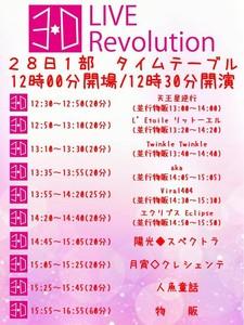3D LIVE Revolution 1部