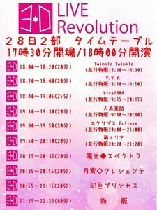 3D LIVE Revolution 2部