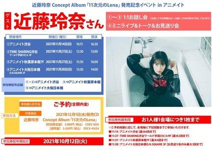 近藤玲奈 Concept Album『11次元のLena』発売記念イベント 11/14 アニメイト渋谷