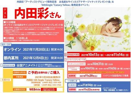 内田彩『6thSingle「Canary Yellow」発売記念イベント』アニメイト回