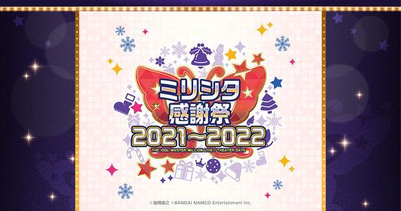 ミリシタ感謝祭2021~2022
