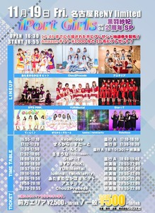iPort Girls vol.4 黒羽紗妃2周年SP