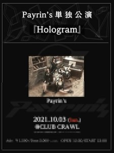 Payrin's単独公演『Hologram』
