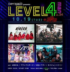 【LEVEL4-man vo.34】会場:目黒鹿鳴館