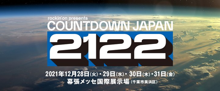 COUNTDOWN JAPAN 21/22 1日目