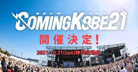 COMING KOBE 21