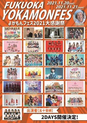 よかもんフェス2021大感謝祭 2DAYS 1日目 2部