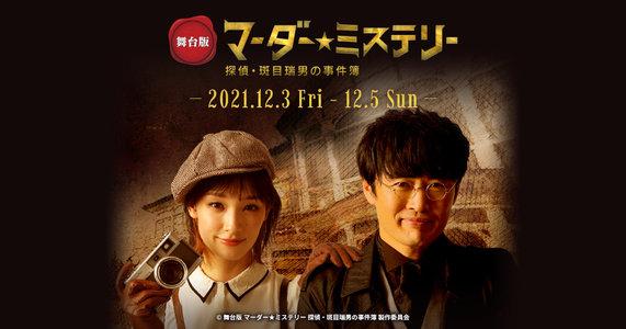 舞台版 『マーダー☆ミステリー ~探偵・斑目瑞男の事件簿~』 12月3日(金) 18時~