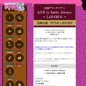 LiSA LiVE is Smile Always~LADYBUG~ 追加公演 日本武道館 Day1