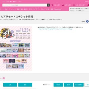 アイドルアラモード Vol.5