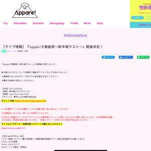 Appare!大無銭祭〜新木場ラスト〜