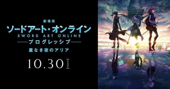 ソードアート・オンライン -プログレッシブ- 星なき夜のアリア 公開初日舞台挨拶  新宿バルト9 10:00の回上映後