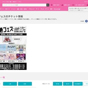 虹色フェス~Vol.13~