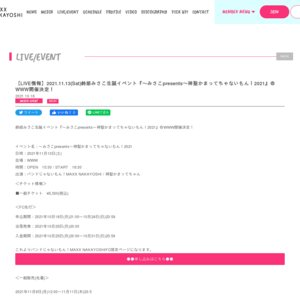 鈴姫みさこ生誕イベント『〜みさこpresents〜神聖かまってちゃないもん!2021』@WWW