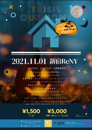 THIS is OUR HOME  1日遅れのHalloween Party!!