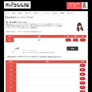百山月花のムーンジックラジオ公開収録(11/4(木)20:00~)