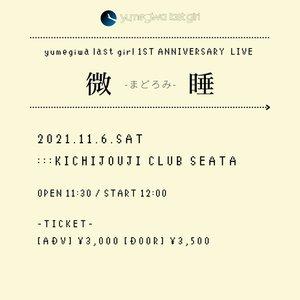 yumegiwa last girl 1ST ANNIVERSARY ONE MAN LIVE「夢現-ゆめうつつ-」