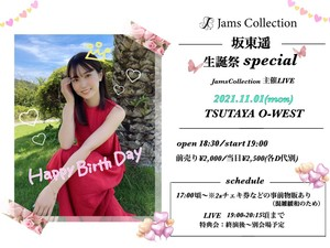 JamsCollection単独LIVE-坂東遥 生誕SP-