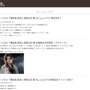 ミュージカル『薄桜鬼 真改』相馬主計 篇 Blu-ray&DVD発売記念イベント【2回目】